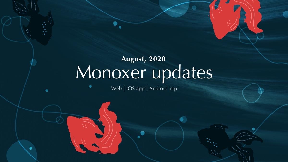 f:id:monoxer_staff:20200829162336j:plain