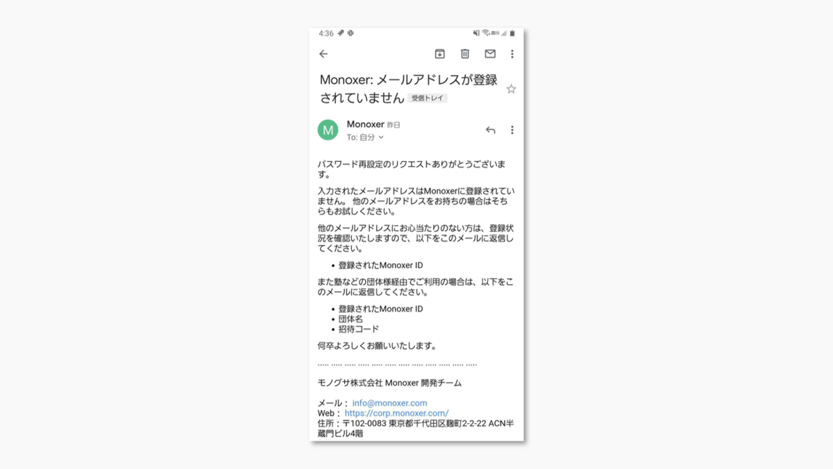 f:id:monoxer_staff:20200829164435p:plain