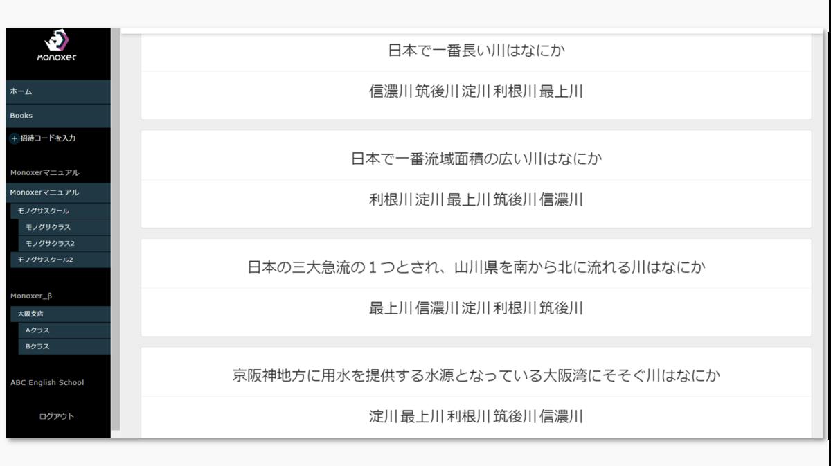 f:id:monoxer_staff:20200829175346p:plain
