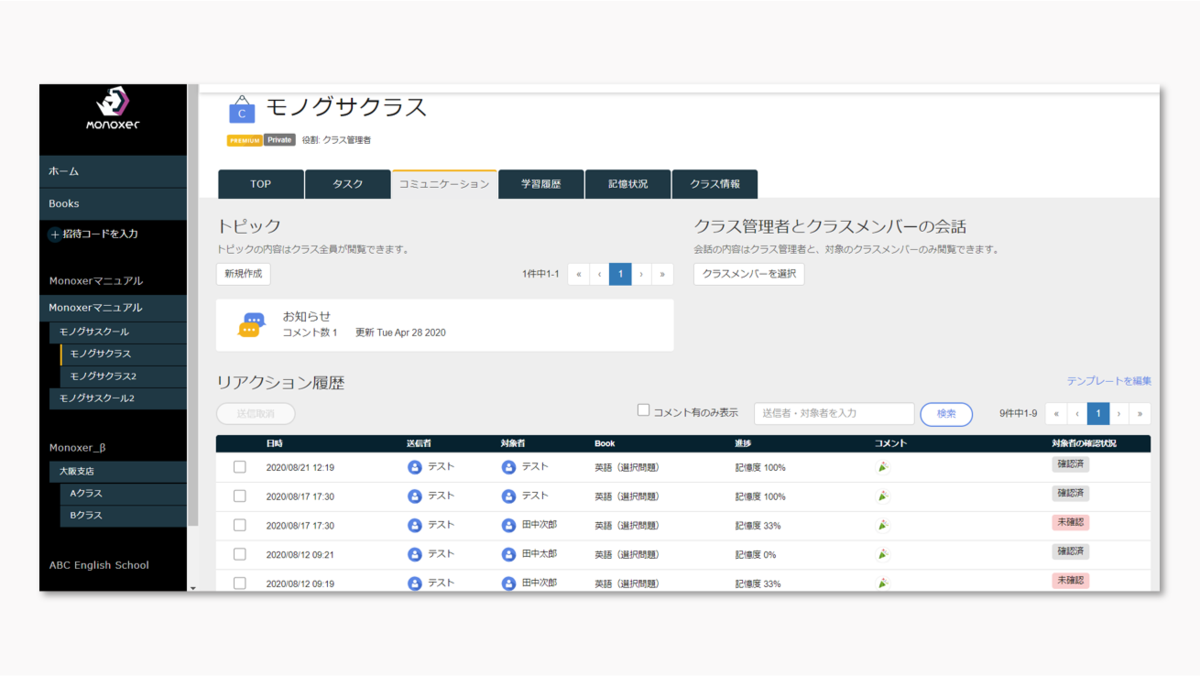 f:id:monoxer_staff:20200928195611p:plain