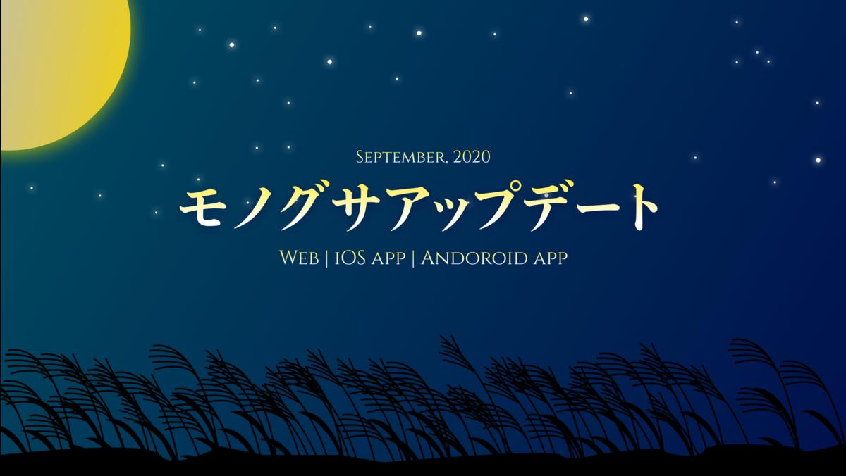 f:id:monoxer_staff:20201001130035p:plain