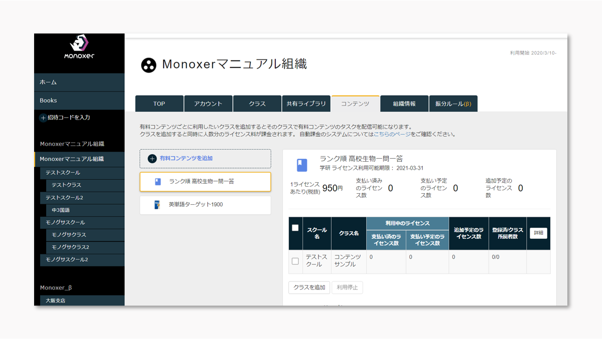 f:id:monoxer_staff:20201027200719p:plain