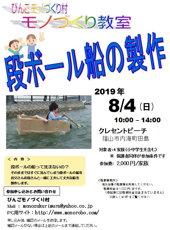 f:id:monozukurimura:20190522135411j:plain
