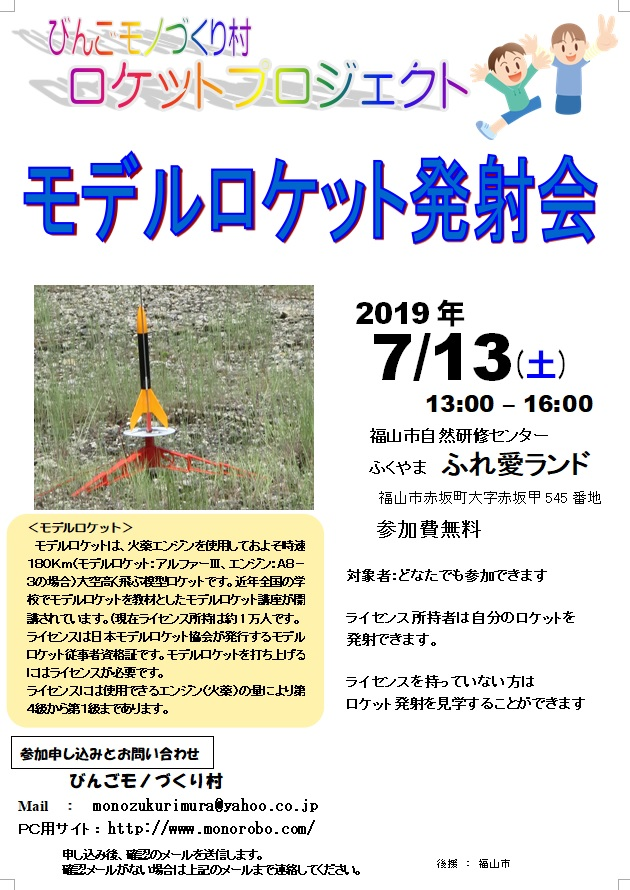 f:id:monozukurimura:20190622220243j:plain