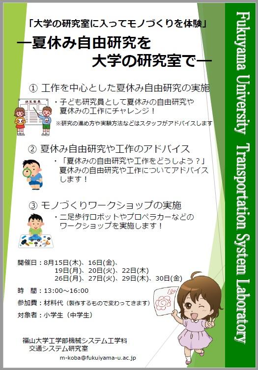f:id:monozukurimura:20190818130121j:plain