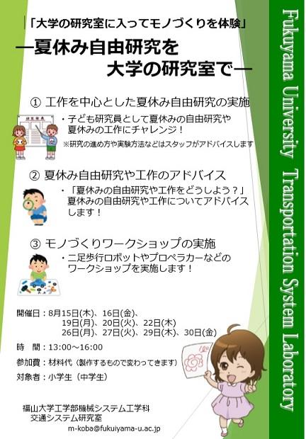 f:id:monozukurimura:20190831141122j:plain