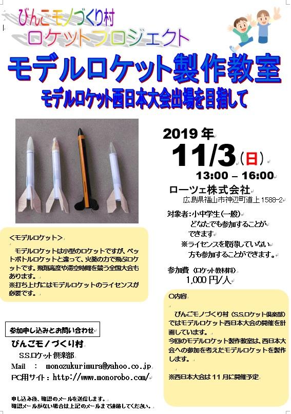 f:id:monozukurimura:20191007225653j:plain