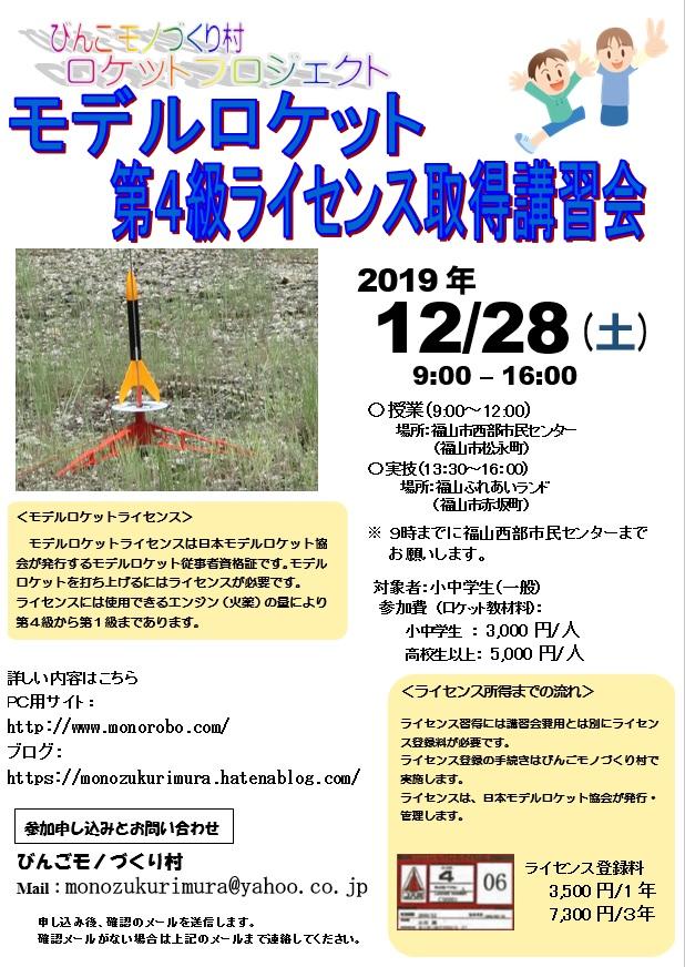 f:id:monozukurimura:20191124224217j:plain