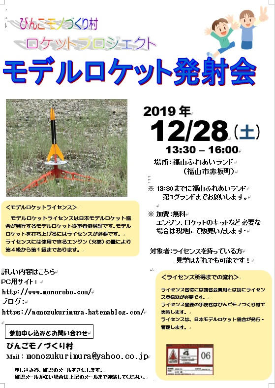 f:id:monozukurimura:20191124224228j:plain