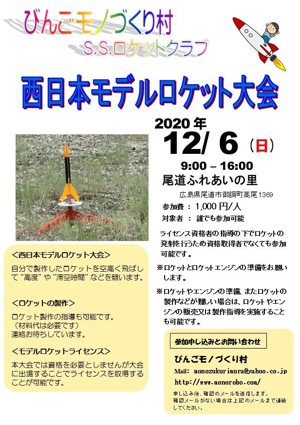 f:id:monozukurimura:20200921201817j:plain