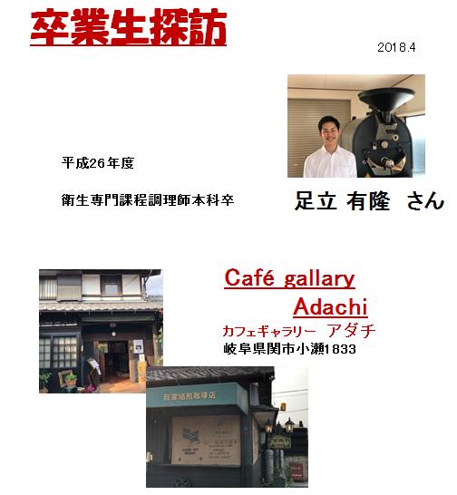 adachi1