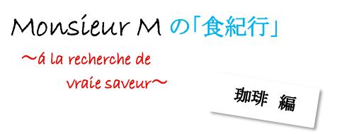 f:id:monsieur-m:20190327102059p:plain