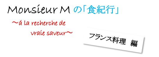 f:id:monsieur-m:20190327171156p:plain