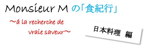 f:id:monsieur-m:20190329132001p:plain