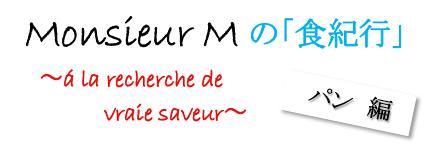 f:id:monsieur-m:20190611134328p:plain