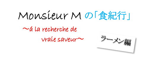 f:id:monsieur-m:20191211160212p:plain