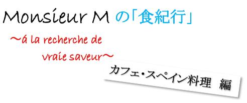 f:id:monsieur-m:20200330144305p:plain