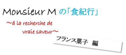 f:id:monsieur-m:20201203150425p:plain