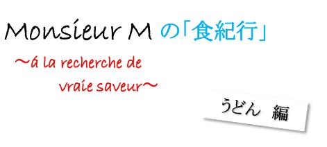 f:id:monsieur-m:20210329084137p:plain