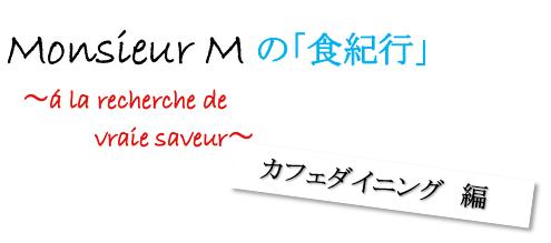 f:id:monsieur-m:20210413133743p:plain