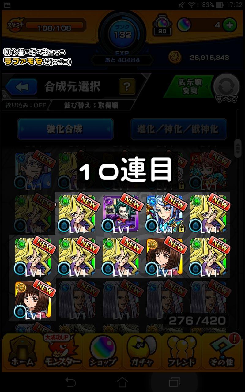 10連目佐々木小次郎