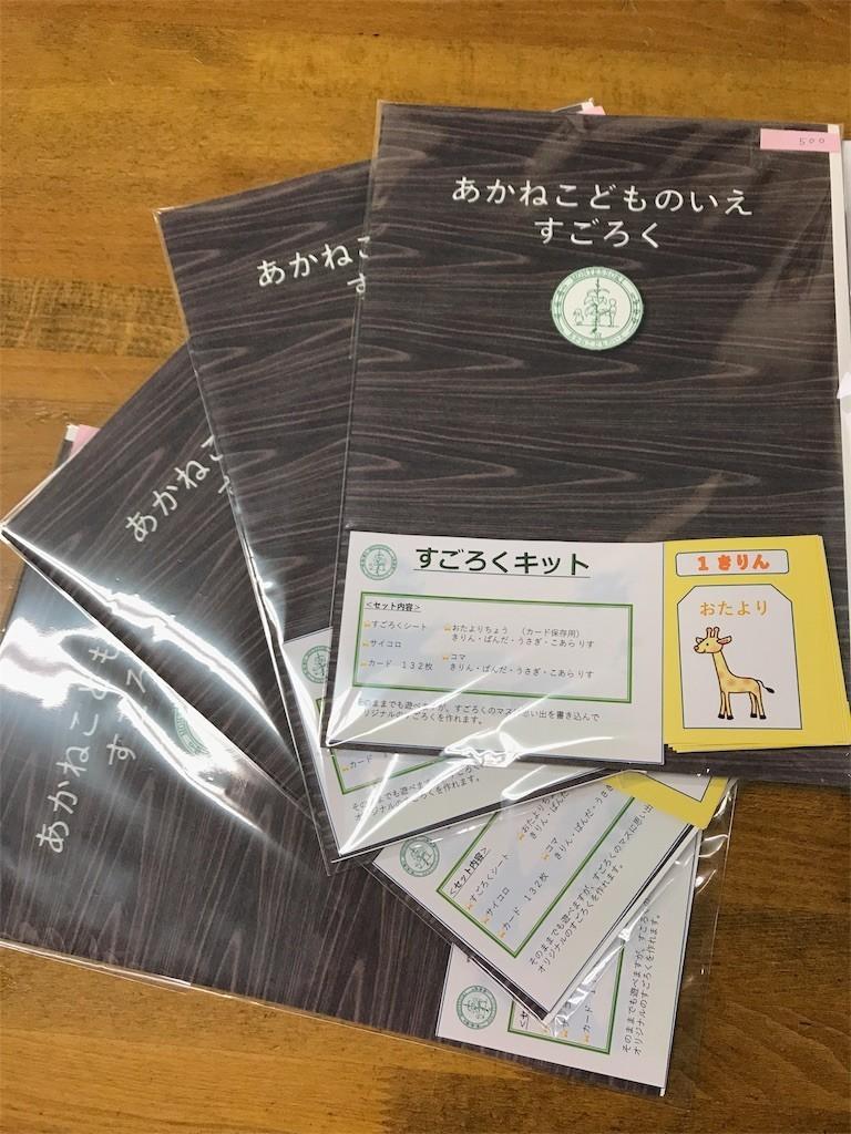 f:id:montessori_akane-kodomonoie:20171008125843j:image