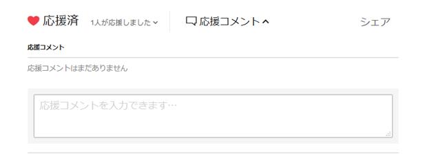 応援コメント画面