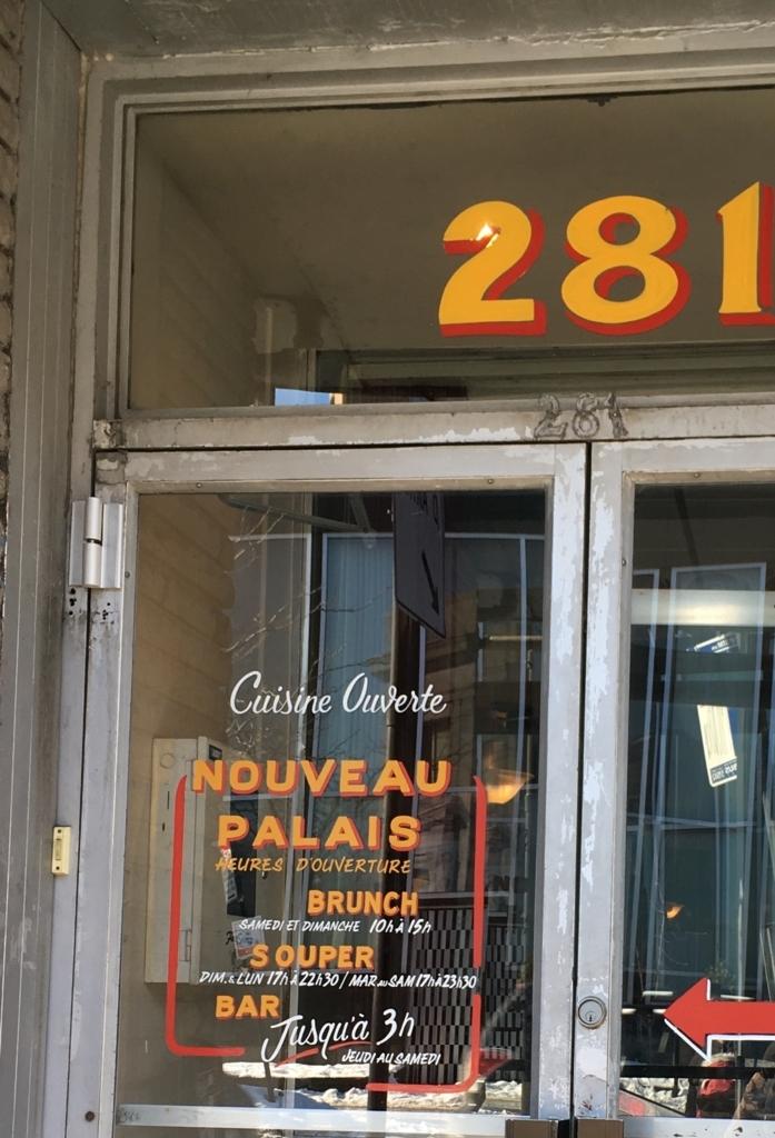 f:id:montrealikuji:20180221141114j:plain