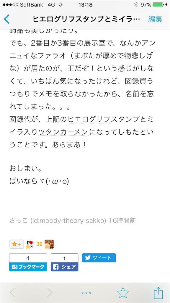 f:id:moody-theory-sakko:20170501140342p:image