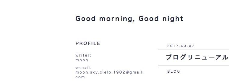 f:id:moon-sky-cielo-1902:20170307230000j:plain