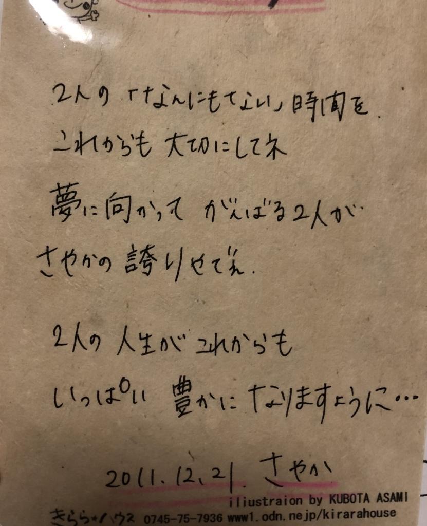 f:id:moon-sound-story:20180612231850j:plain
