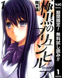 【極黒のブリュンヒルデ】期間限定1~6巻無料 著者:岡本倫