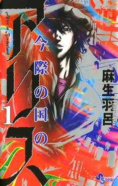 【今際の国のアリス】期間限定1~3巻無料 著者:麻生羽呂