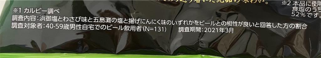 f:id:moon_tuki:20210904222038j:plain