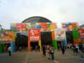 '09食博覧会・大阪