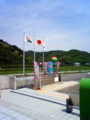 [bike]道の駅みなべうめ振興館