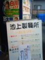 @池上製麺所