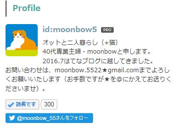 f:id:moonbow5:20170921233327p:plain