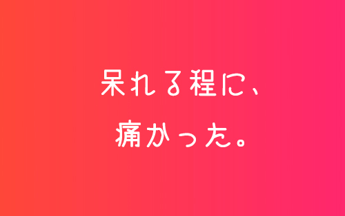 f:id:moonfish08:20180528184346j:plain