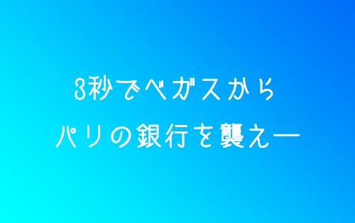 f:id:moonfish08:20180528221607j:plain