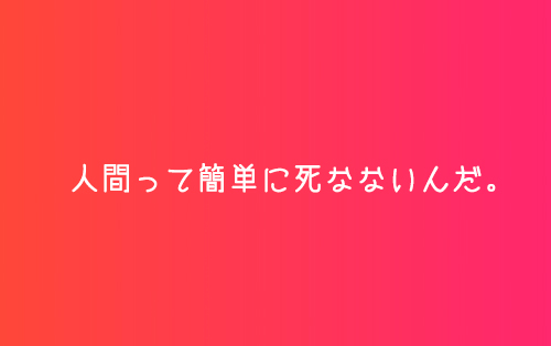 f:id:moonfish08:20180528223758j:plain