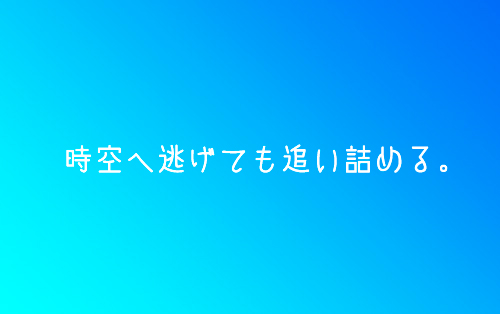 f:id:moonfish08:20180712134747j:plain