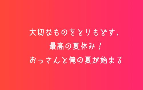 f:id:moonfish08:20180713162452j:plain