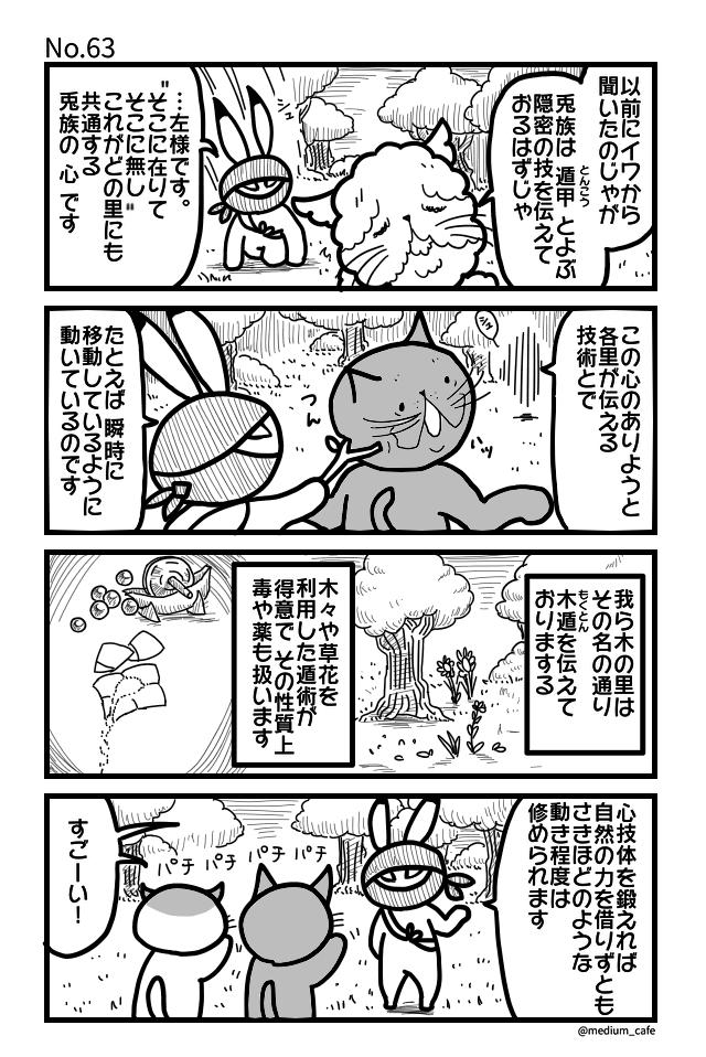 第63話:兔族の技
