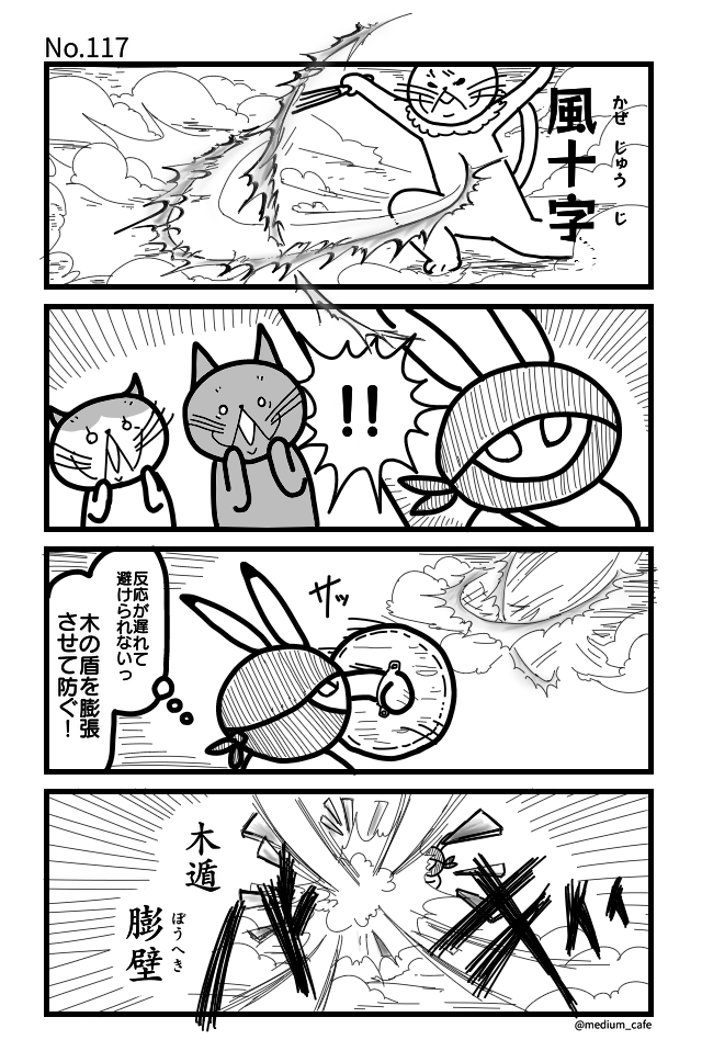 猫伝奇No.117