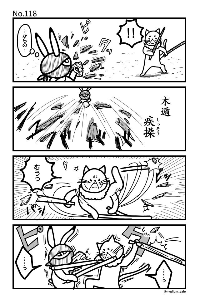 猫伝奇No.118