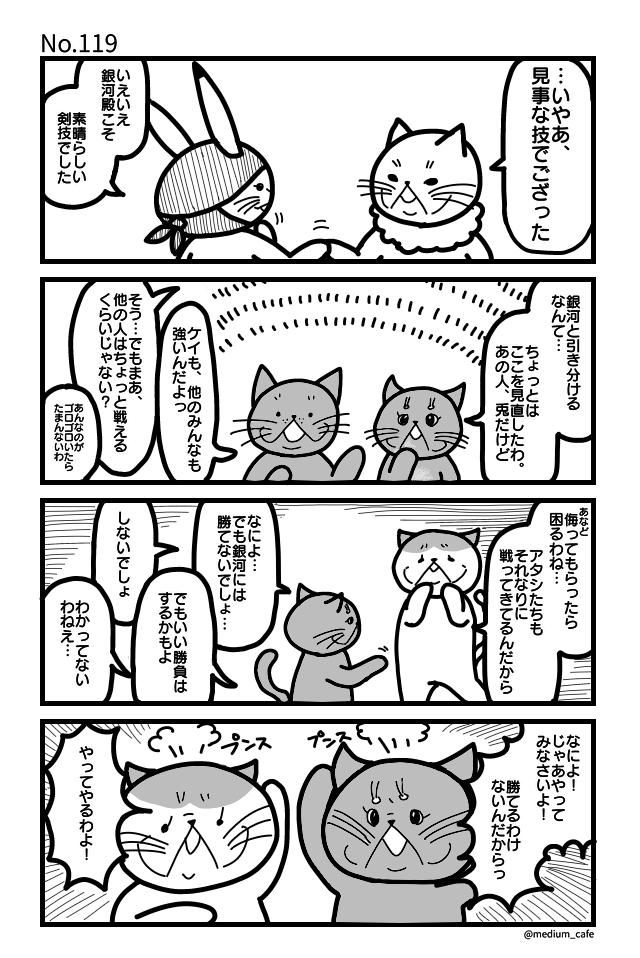 猫伝奇No.119