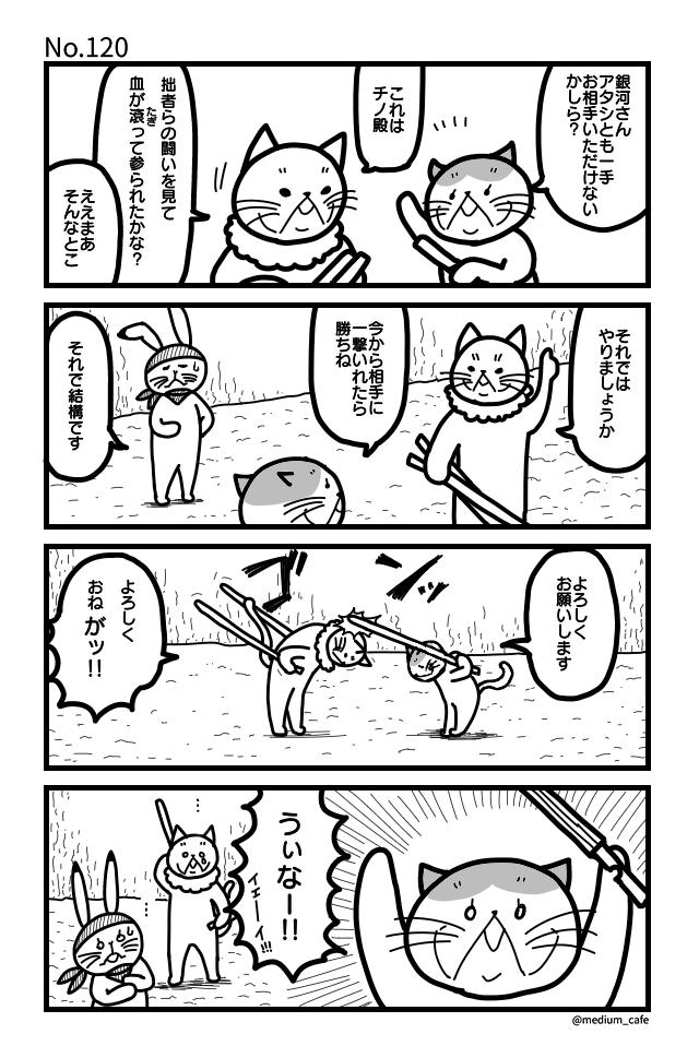 猫伝奇No.120