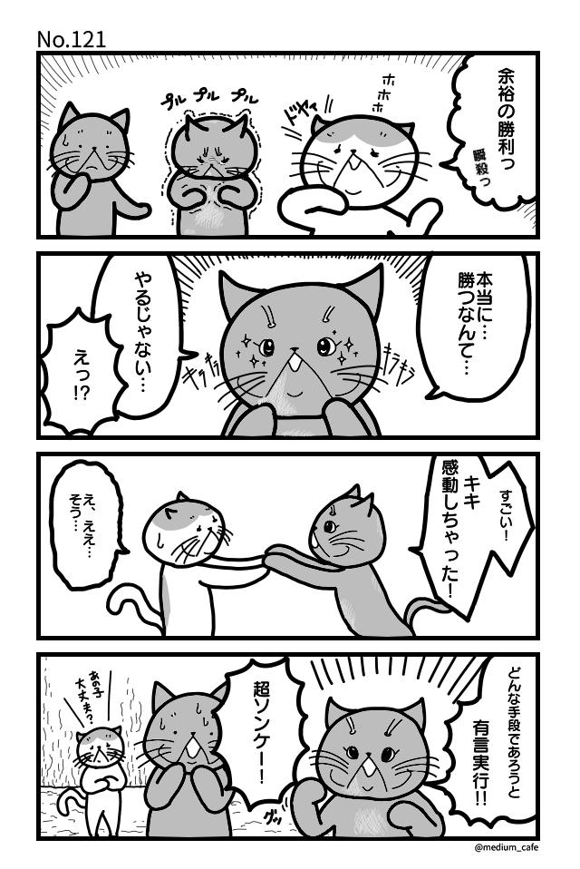 猫伝奇No.121