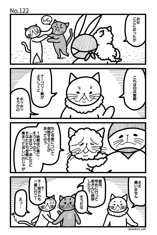 猫伝奇No.122